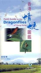 Field Guide to Dragonflies of Hong Kong
