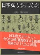 Longicorn Beetles of Japan: Manual with Keys and Illustrations