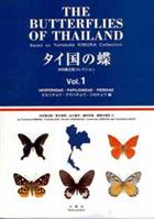 The Butterflies of Thailand. Vol. 1: Hesperiidae, Papilionidae and Pieridae