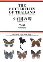 The Butterflies of Thailand. Vol. 3: Nymphalidae