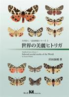 Selected arctiid moths of the World