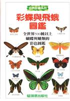 [Butterflies and Moths] (Chinese Edition)