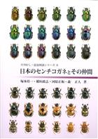 Geotrupes and related species of Japan