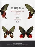 Butterfly Fauna of Taiwan. Vol. 1: Papilionidae
