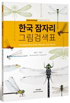A pictorial key of the Odonata from Korea