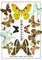 Saturniidae of Japan