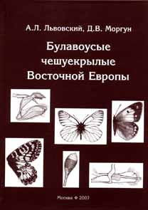 LVOVSKII, A.L.; MORGUN, D.V. - Papilionoidea of Eastern Europe (Keys to the Flora and Fauna of Russia, Vol. 8)